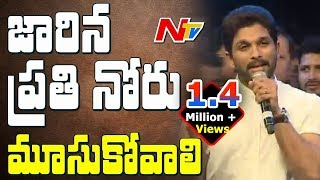 Allu Arjun Powerful Speech @ Khaidi No 150 Pre Release Event || Mega Star Chiranjeevi, Kajal