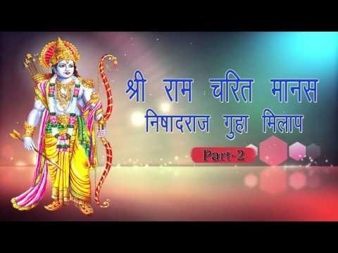 Shri Ram Charit Manas - Nishad Raj Guha Milap | Part 2 | Kewat Prasang | Ramayan Chaupai