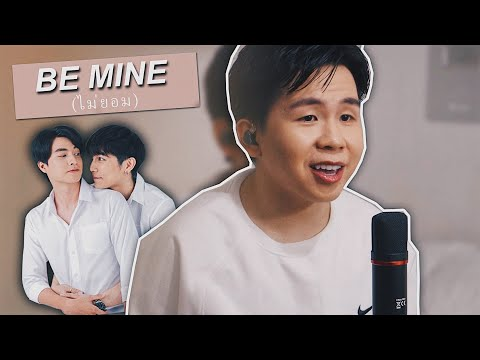 """BE MINE  """"ไม่ยอม"""" Ost.TharnType The Series (COVER) - Karl Zarate"""