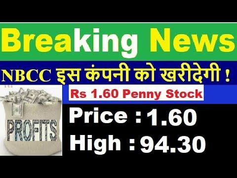 Penny Stock Price 1.60 NBCC इस कंपनी को खरीदेगी !