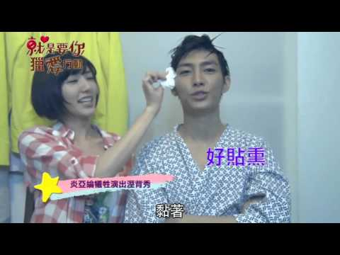 [Eng Sub] 炎亞綸 Aaron Yan - Just You ep.2 BTS