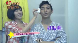 [Eng Sub] 炎亞綸 Aaron Yan - Just You ep.2 BTS