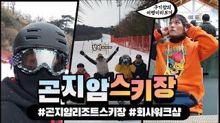 곤지암리조트 스키장에 겨울워크샵 가자! Feat 렌탈샵…
