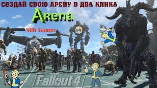 Fallout 4 Как Устроить Битвы на АренеВсе NPC без IDМод