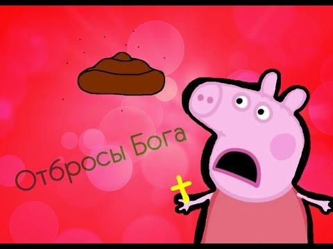 Peppa Pig  Пеппа Свинья - Отбросы Бога