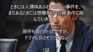 TBS 金曜夜10時~7月期の金曜ドラマ 東京都板橋区の下赤塚にひっそりと...