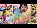 【玩具】用Oonies神奇黏黏氣球做貓窩會成功嗎?[NyoNyoTV妞妞TV玩具]