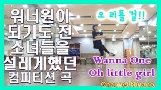 Oh Little Girl  - WannaOne 채널 니나노 # 워너원 I 오리틀걸 [댄스커버] l K-po…