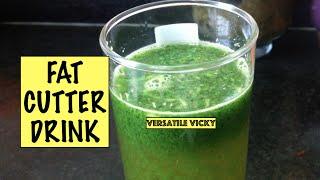 फैट कटर ड्रिंक Fat Cutter Drink / Lose 5 Kgs in 5 Days / 5 दिन में 5 kg घटायें   Weight Loss Drink