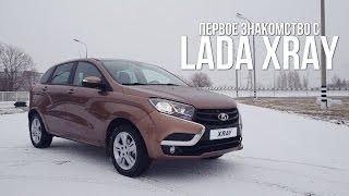 Старт производства и первое знакомство: тест-драйв Lada XRAY