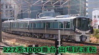 【JR西日本】227系1000番台 SD03~SD05編成 甲種輸送後の試運転