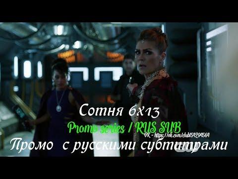 Сотня 6 сезон 13 серия - Промо с русскими субтитрами // The 100 6x13 Promo