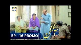Aangan Episode 16 (Promo) - ARY Digital Drama