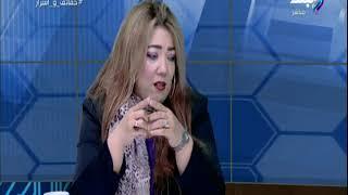 حقائق و أسرار - د.نبيلة سامي