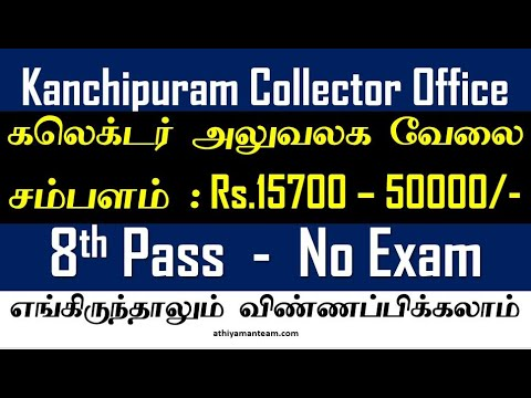 Collector Office Recruitment in Tamilnadu 8th Pass Govt Job