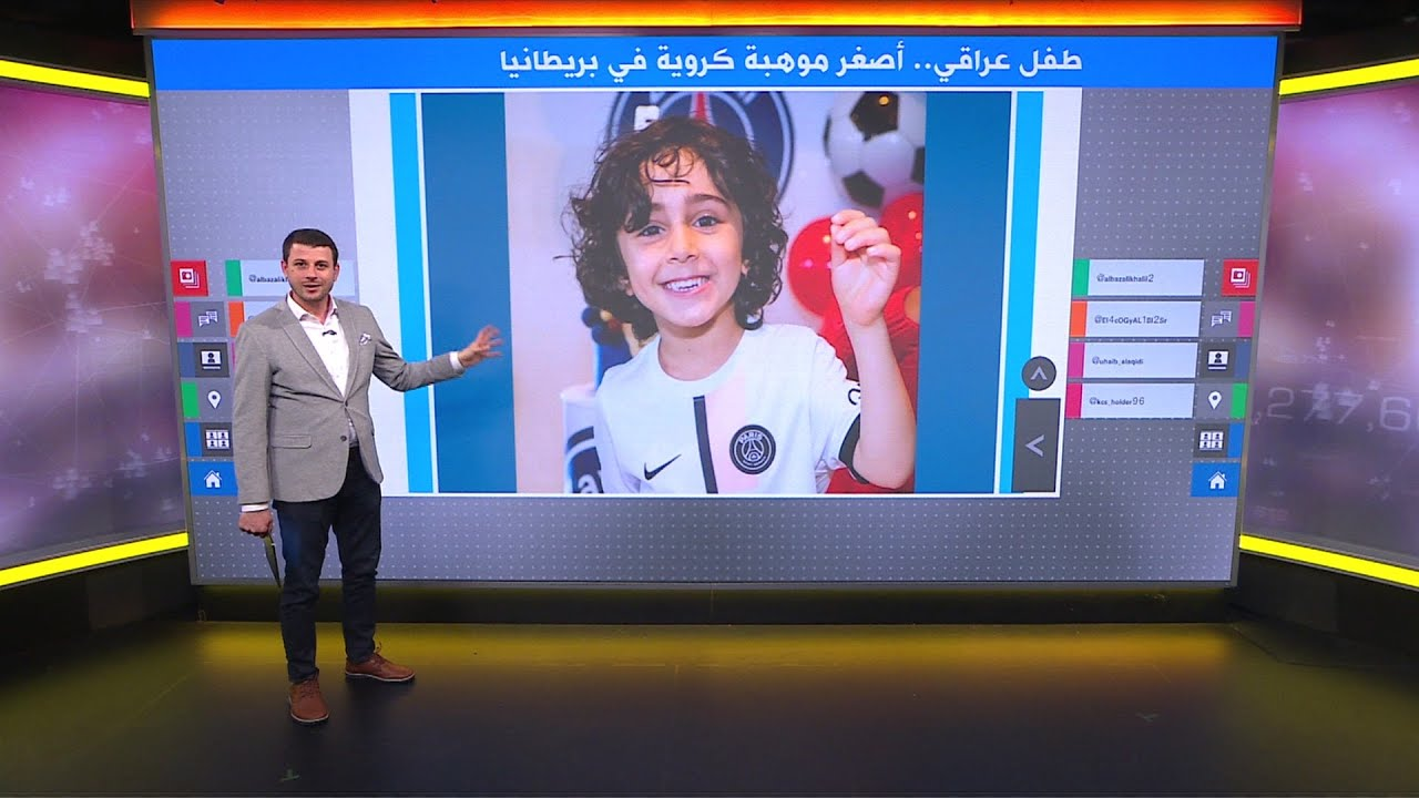طفل عراقي أصغر موهبة كروية يكتشفها نادي أرسنال الإنجليزي  - نشر قبل 1 ساعة