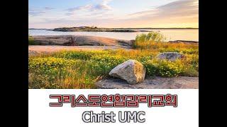 클락스빌 한인교회 - 그리스도연합감리교회 (Clarksville Korean Church - Christ UMC)