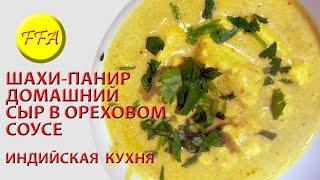 Как приготовить Шахи панир Домашний индийский сыр в ореховом соусе Рецепт 2