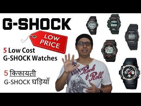 Top 5 Inexpensive G-SHOCK Watches | 5 किफायती  G-SHOCK घड़ियाँ. (Hindi)