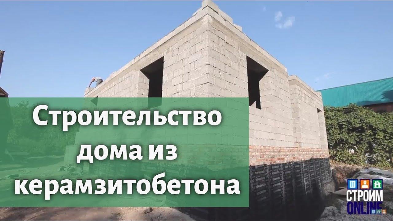 готовые проекты домов из керамзитобетонных блоков - YouTube