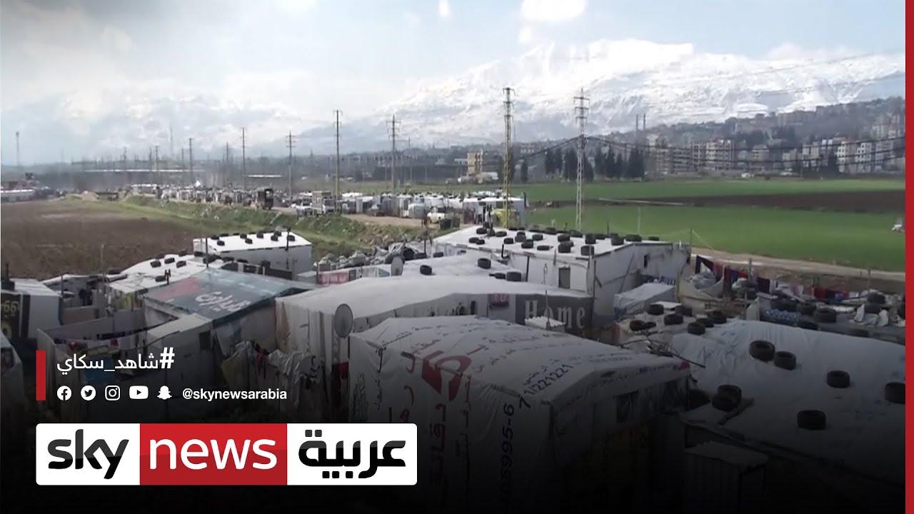 لبنان.. اللاجئون السوريون بحاجة للمساعدة لمواجهة برودة الطقس  - 17:01-2021 / 2 / 25