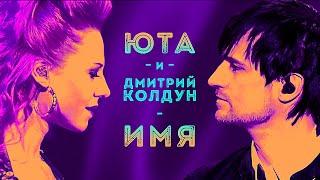 ЮТА и Дмитрий Колдун  - Имя 12+