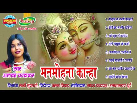 Manmohna Kanha - Krishan Bhajan - Chhattisgarhi Bhakti Song - Jukebox - Singer Alka Chandrakar