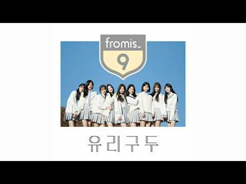 fromis 9 (프로미스나인) - Glass Shoes (유리구두)[Audio]