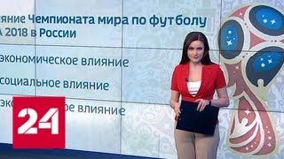 Дворкович: Чемпионат мира повлияет на развитие экономики России в течение десятилетий - Россия 24