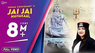 Jai Jai Mahakaal | Shiva Song | Sonam Choudhary | Official Video | Rahul VK | iSur Studios