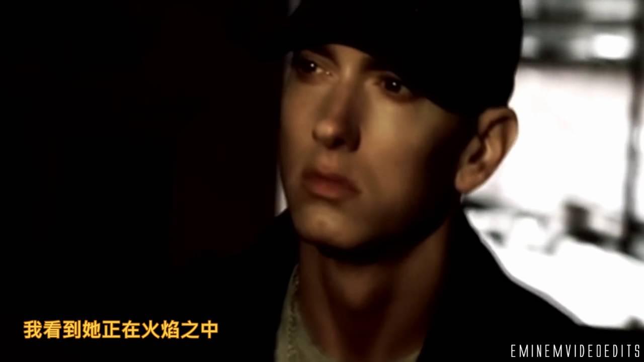 Eminem - Beautiful Pain (feat. Sia)(中文字幕) - YouTube