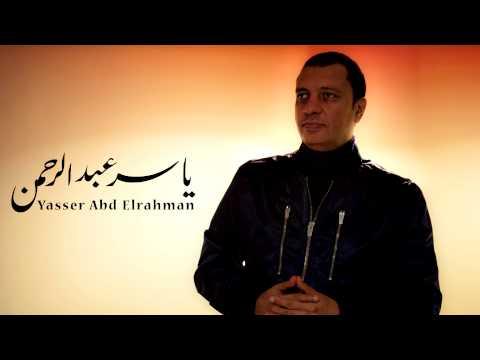 الموسيقار ياسر عبد الرحمن -  ملاكي اسكندرية   Yasser Abdelrahman - Malaki Alexandria