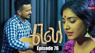 Rahee - රැහේ | Episode 76 | 01 - 09 - 2021 | Siyatha TV Thumbnail