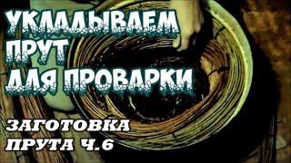 заготовка лозы ч.6 братья Коваленко