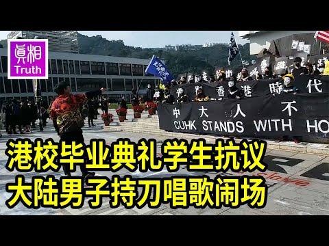 香港中文大学毕业典礼,共匪唱红歌持刀踢场子