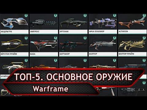 Warframe. ТОП-5. Основное оружие 2019-го.