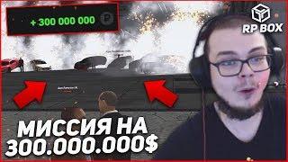 ЗАРАБОТАЛ 300.000.000$ НА ТЮНИНГ МУСТАНГА!!! ВЗОРВАЛ 7 СУПЕРКАРОВ! (RPBox)