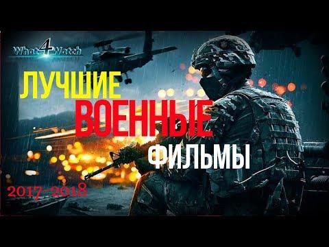 Военные фильмы #1 2017-2018 (by what 4 watch)