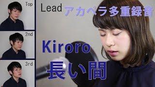 長い間 / Kiroro Lead:ありな https://twitter.com/_aririnn Chorus:...