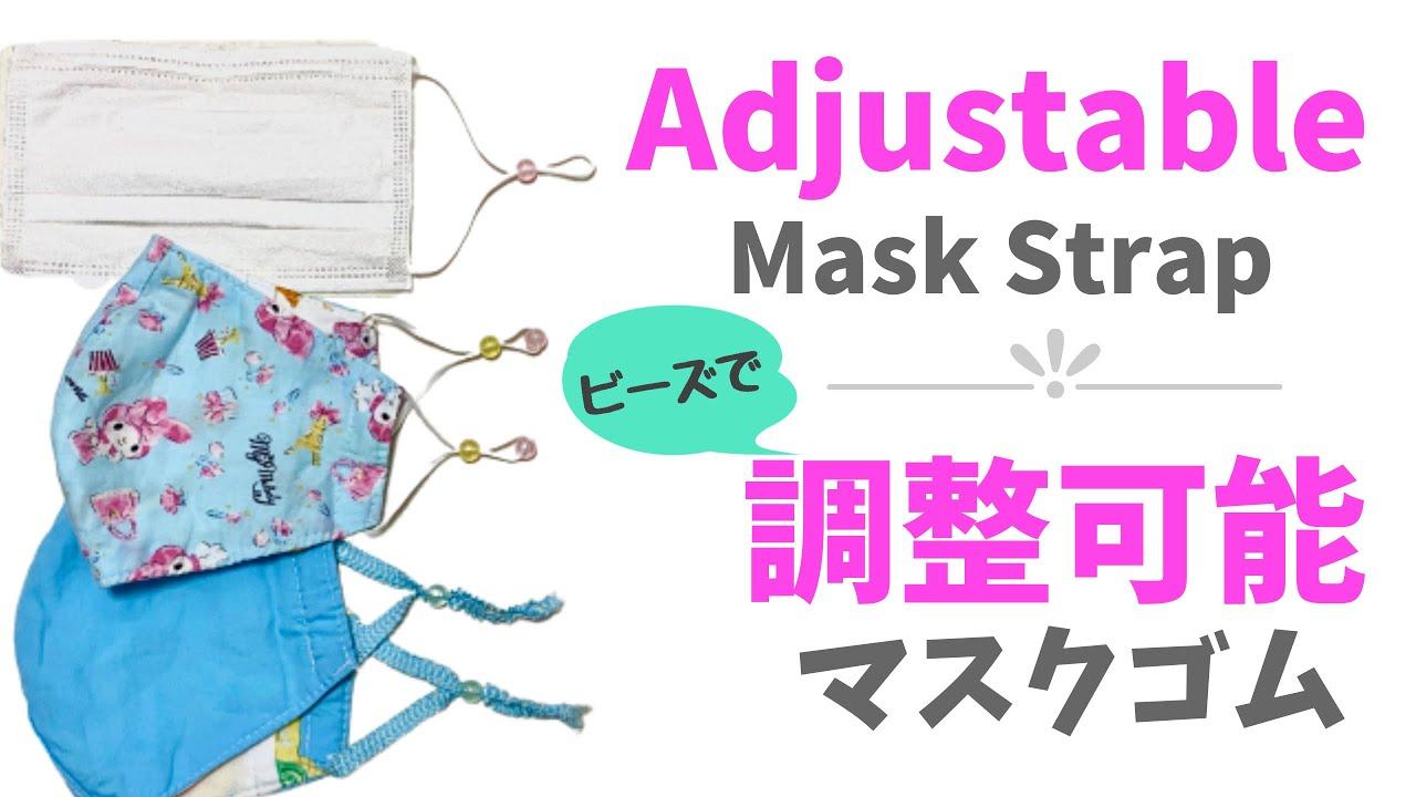 ゴム の の 長 さ マスク