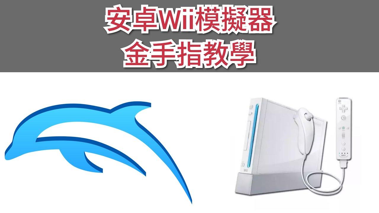 安卓手機Wii模擬器 金手指使用教學 Dolphin(戰國Basara3 宴) - YouTube