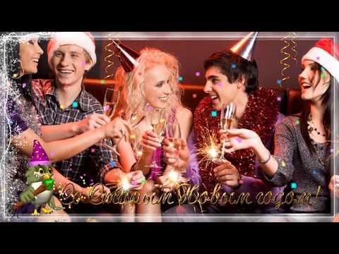 СО СТАРЫМ НОВЫМ ГОДОМ! Прикольное поздравление  со Старым новым годом - Видео с Ютуба без ограничений