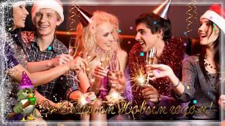 СО СТАРЫМ НОВЫМ ГОДОМ! Прикольное поздравление  со Старым новым годом