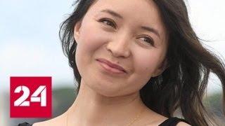 Смотреть видео Самал Еслямова названа лучшей актрисой на 71-м Каннском кинофестивале - Россия 24 онлайн