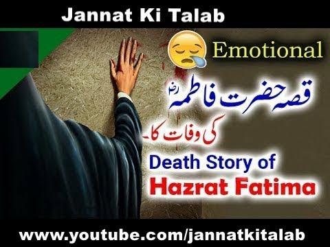 Qissa Hazrat Fatima R A Ki Wafat Ka Waqia   Bibi Fatima Ki Kahani Akhri Ziarat   Jannat Ki Talab
