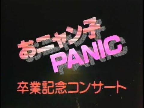 おニャン子クラブPANIC卒業記念コンサート - Onyanko Club Panic Sotsugyou Kinen Concert (26 Set 1986)