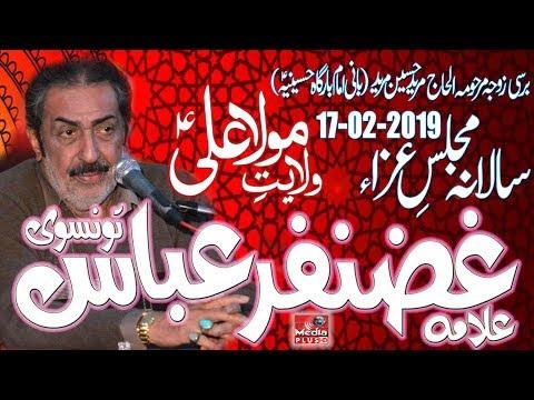 Allama Ghazanfar Abbas Tonsvi  17 February 2019 Majlis 