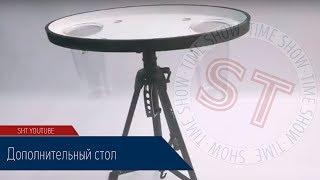 Обзор реквизита для шоу пузырей -  Дополнительный стол