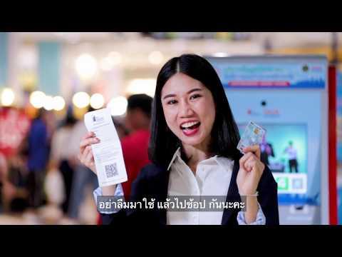ใช้ตู้บริการอเนกประสงค์ภาครัฐ รับ ส่วนลดบิ๊กซีออนไลน์ทันที 😄 เฮเดย์ เฮกันทั่วไทย