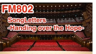 FM802「SongLetters -Handing over the Hope-」 2013年6月にUPした動画...